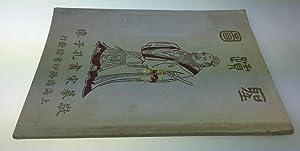Kong Zi Sheng Ji Tu. Sketches of: Translated by T.