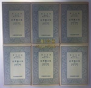 Jane Eyre. Gu nu piao ling ji.: Translated into Chinese