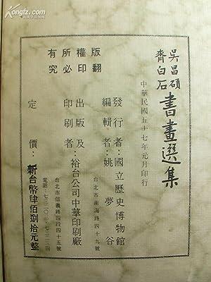 Paintings of Wu Ch'ang Shou and Ch'i Pai Shih. Wu Chang Shuo Qi Bai Shi Shu Hua Xuan Ji. ...