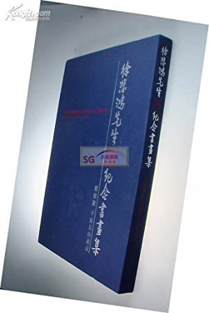 Xu Beihong Centenary Album: Collection of the: Hsu Pei Hung;