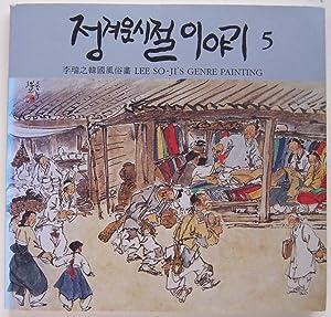 LEE SO-JI'S Genre Painting 5 (Korean edition): Lee So-Ji