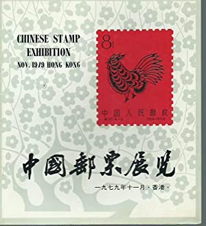 Chinese stamp exhibition Nov. 1979 Hong Kong. Published by China stamp company.