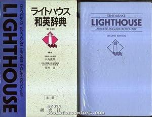 Kenkyusha's Lighthouse Japanese-English Dictionary: Yoshiro Kojima