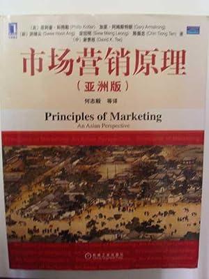 Principles of Marketing (Asia) (Chinese Edition) Principles: Philip Kotler, Gary