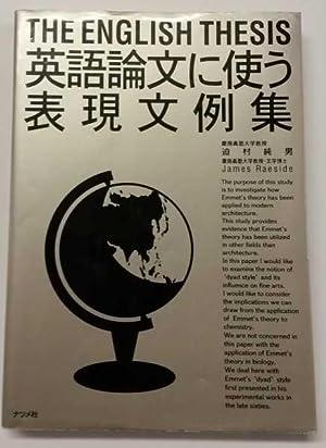 The English Thesis, (Japanese/English): James Raeside