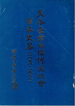A HISTORY OF THE CHINESE AMERICAN PRESBYTERIAN MISSIONARY Society 1871-1971: KEI TIN WONG, Rev., ...