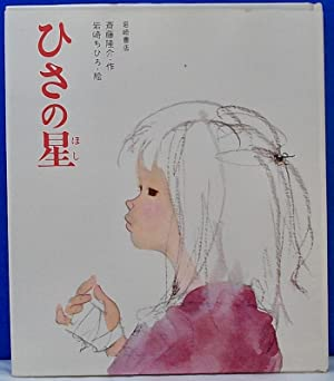 Nippon Japanese Language Childrens Book