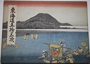 [Leporello] The Fifty-three Stations of the Tokaido: Hiroshiga