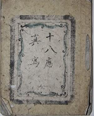 Chinese Miao Album of Original Watercolors