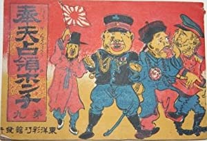 """Japanese """"Comic"""" Book Relating to the Russo-Japanese War"""