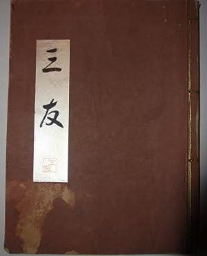 Mitomo Co. Kimono Trade Catalogue and Sample Book