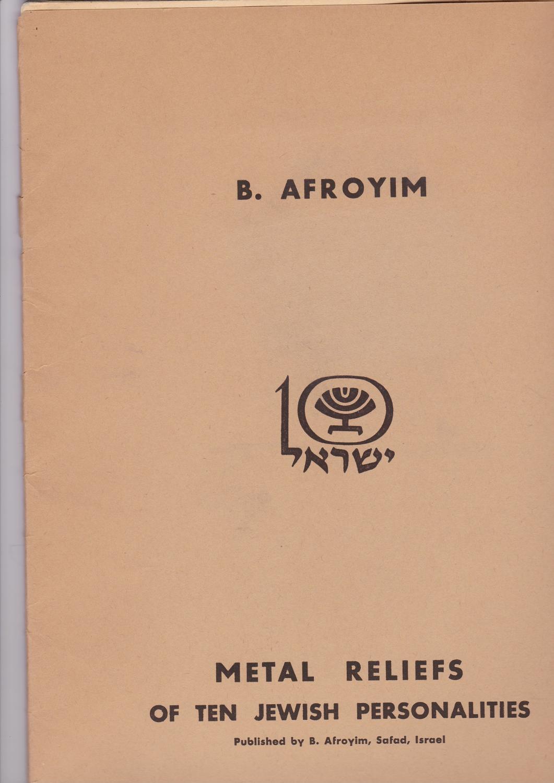 METAL RELIFS OF TEN JEWISH PERSONALITIES Riku'e Matekhet
