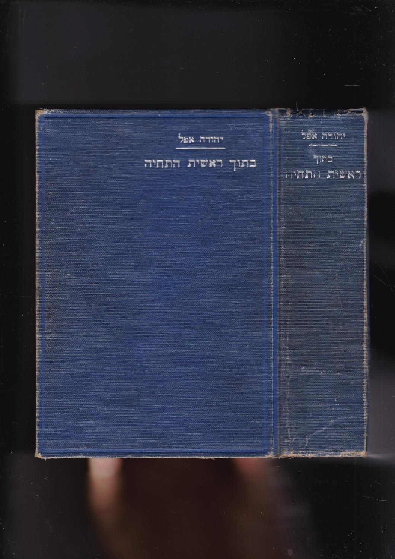 The Jewish Encyclopedia Funk & Wagnall Vol VII Italy Leon 1902