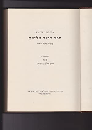 Kevod Elohim: Migas, Abraham Ibn