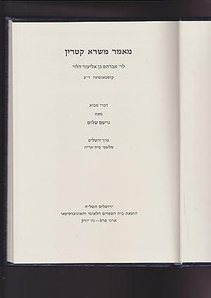 Ma'amar Meshare Qitrin: Abraham Ben Eliezer