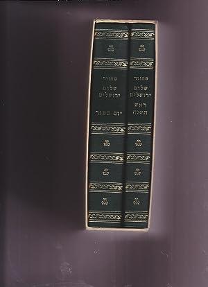 Mahazor SHELOM YERUSHALAYIM [two volume boxed set]: Alberg, Ezekiel H.,