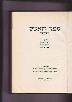 The Book of Hosht (In Memoriam): Fink, Reuben, Editor; Yaron, Abraham, Assistant Editor