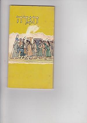 Haggadah shel Pesach: Yardeni, Ada, the