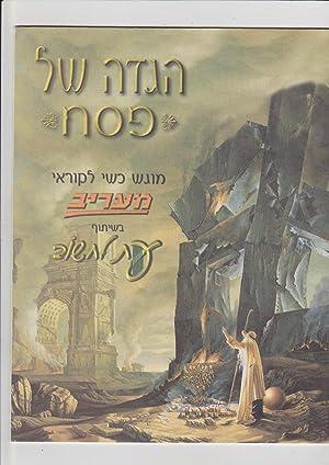 Haggadah shel Pesach mugash keshai lekor'ey Maariv: Grilek, Menachem, edtior