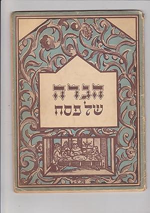 The Passover Hagadah [HAGGADAH, WARSAW 1934]