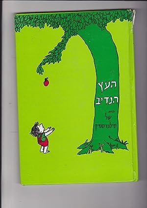 Giving Tree By Shel Silverstein Abebooks