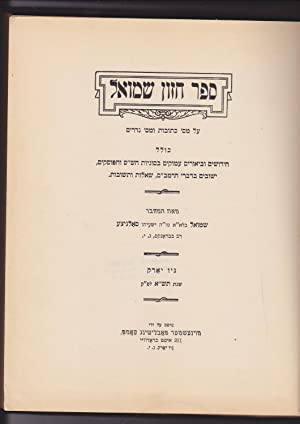 Sefer Khazon Shmuel al Masekhet Ktuvot veMasekhet: Solnica, Rabbi S.