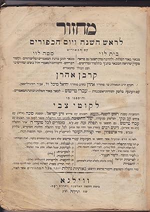 Makhzor leRosh HaShana veYom HaKipurim Im HaBeurim: Prayerbook]