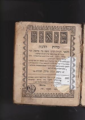Be'ur milot ha-higayon lehanesher hagadol Rabenu Moshe: Maimonides, Moses, Moshe