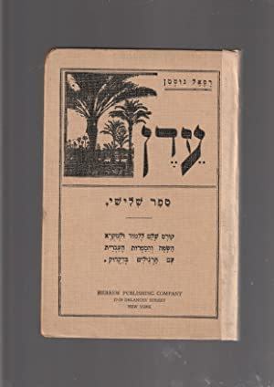 Eden. sefer shlishi [volume 3, only]. Kurs: Gutman, Raphael (1883