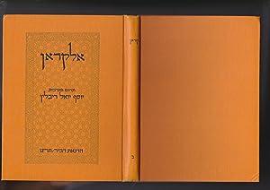 Al-Quran [ALKORAN. The Koran. Alkuran] [VOLUME 2: Rivlin, Yosef Yoel,