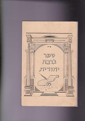 sefer Jerba Yehudit [=The Book on Jewish: Hadad, Boaz; with