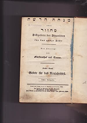Minkha Khadasha oder Makhzor Festgebete der Israeliten: Prayerbook]