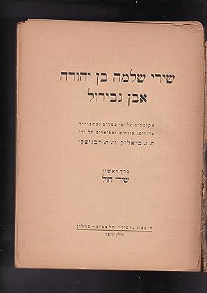 SHIRE (Shirei ) Shlomo Ben Yehuda Ibn: Ibn Gabriol (