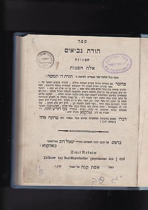 Sefer Torat Nevi'im hamekhune Ele Hamitzvot. .: Rabbi Zvi Hirsch