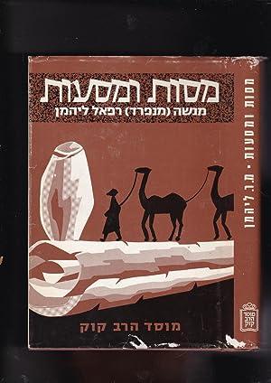 Masot uMasa'ot ESSAYS AND JOURNEYS studies in: Lehmann, Manfred R.