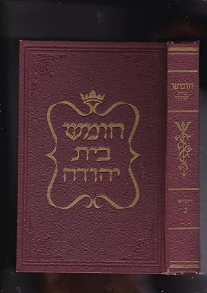 Mikraot Gedolot Khomash Beit Yehuda SEFER VAYIKRA