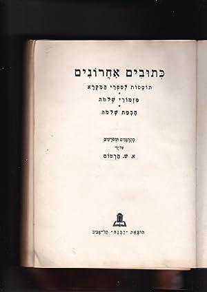 Hasefram Hakhitzonim: Ktuvim Akhronim : tosafot lesifrey: Hartom, A.S., translated