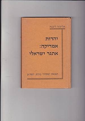 Yahadut America: Etgar Israeli. The American Jewry: Livneh, Eliezer