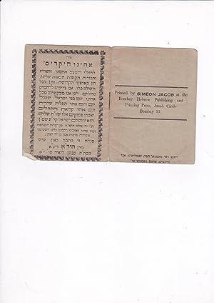 jewish prayer book - Seller-Supplied Images - AbeBooks