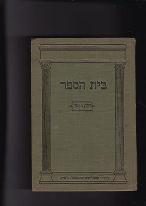 BE HA-SEFER le-limud sifre Torah veha-Nevi'im, toldot: Schneider, Mordecai Bezalel,