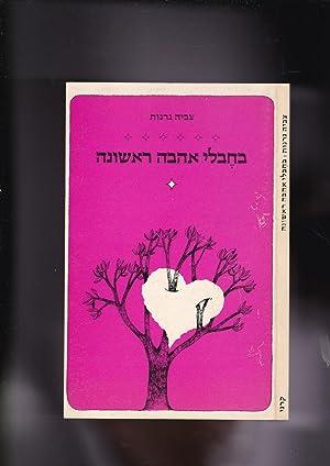 ahava - AbeBooks