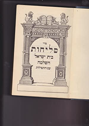 seder SLICHOT Bet Israel Hashlema im hatfilot