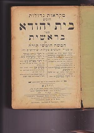 Mikraot Gedolot Khomash Beit Yehuda SEFER BERESHIT