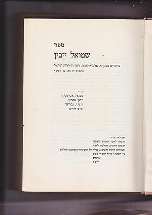 Sefer Shmuel Yavin: Mekhkarim Bemikra, Archiologiya, Lashon: Abramski, Shmuel; Aaroni,