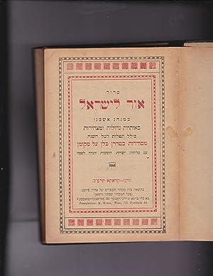 Siddur Or LeISRAEL keminhag Ashkenaz beOtiyot gedolot