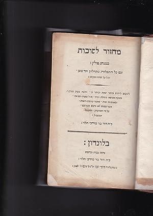 Volume for the festivals with three titles:]Mahzor: Levi, David aka