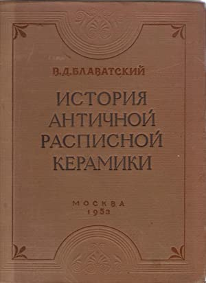A History of Antique Decorated / Painted Ceramics (Russian text): Blavatski, V.D.