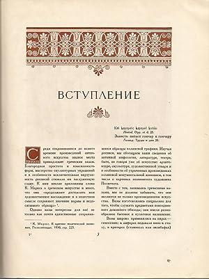 A History of Antique Decorated / Painted Ceramics (Russian text): Blavatski, V.D.