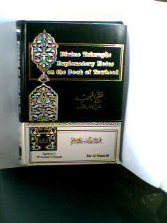 Divine Triumph: Explanatory Notes On The Book Of Tawheed: Sheikh Abdur-Rahman Ibn Hasan Al ...