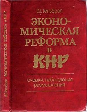 Ekonomicheskaia reforma v KNR : Ocherki, nabliudeniia, razmyshleniia: Gelbras, V. G